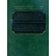 17215МИ Митрополит Иларион (Алфеев). Произведения для оркестра и хора. Партитура+CD, издат.