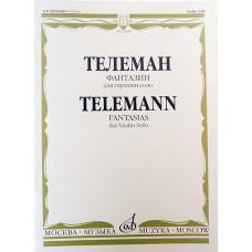 10069МИ Телеман Г.Ф. Фантазии: Для скрипки соло. Ред. К.Мостраса. Издательство