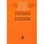 16054МИ В мире танца: Выпуск 3: Польки, галопы.... Издательство