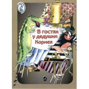 15953МИ Погребинская М. В гостях у дедушки Корнея. По мотивам произв. Чуковского, Издат.