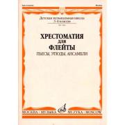 07080МИ Хрестоматия для флейты. 3-4 кл ДМШ. Пьесы, этюды, ансамбли, Издательство
