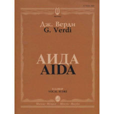 12314МИ Верди Дж. Аида. Опера в четырех действиях. Клавир, Издательство