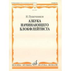 12939МИ Пушечников И. Азбука начинающего блокфлейтиста. Издательство
