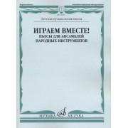 16133МИ Играем вместе! Пьесы для ансамблей народных инструментов. ДМШ, издательство
