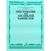 15399МИ Хрестоматия для ансамблей баянистов. 2-5 кл. ДМШ. Нотное издание, Издательство