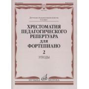 10142МИ Хрестоматия педагогического репертуара для ф-но: 6 кл. ДМШ. Этюды. Вып.2, издат.