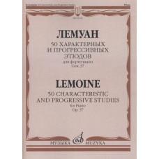 03145МИ Лемуан А. 50 характерных и прогрессивных этюдов. Соч.37: Для ф-но, издательство
