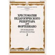 09685МИ Хрестоматия для ф-но: 5 класс ДМШ: Вып.2 (Произв.крупной формы). Издательство