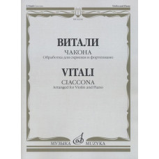 04336МИ Витали Т. Чакона. Обработка для скрипки и фортепиано Л. Шарлье, Издательство