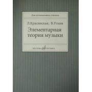 11818МИ Красинская Л., Уткин В. Элементарная теория музыки, Издательство