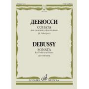 07264МИ Дебюсси К. Соната для скрипки и фортепиано / Ред. Д. Ойстраха, издательство «Музыка»