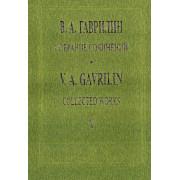 Гаврилин В. Собрание сочинений. Том 5. Анюта. Балет в двух действиях. Партитура, издат.