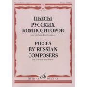 17423МИ Пьесы русских композиторов для трубы и фортепиано, Издательство