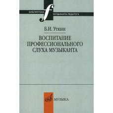 12837МИ Уткин Б.И. Воспитание профессионального слуха музыканта, издательство