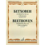 11781МИ Бетховен Л. Соната №14 (Лунная). Для фортепиано, издательство