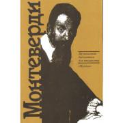 15349МИ Скудина Г. Клаудио Монтеверди. Орфей из Кремоны, Издательство