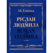 16157МИ Глинка М. И. Руслан и Людмила. Опера. Клавир, издательство
