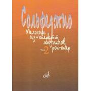 15401МИ Сольфеджио. Мелодии из оперетт, мюзиклов, рок-опер. Часть 2. Модуляция, издат.