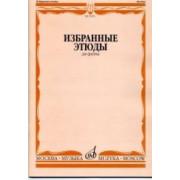 13395МИ Избранные этюды для флейты. Сост. Ю. Должиков. Для музыкальных училищ, Издательство