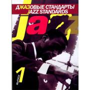 15261МИ Джазовые стандарты: Выпуск 1. Составитель В.Киселев. Издательство