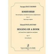 Патлиенко Э. Книгопев для валторны, английского рожка и ф-но, издательство