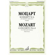 05959МИ Моцарт В.А. Концерт № 4. К. 218. Для скрипки с оркестром. Клавир, Издательство
