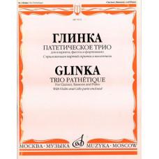 07672МИ Глинка М. И. Патетическое трио: Для кларнета, фагота и фортепиано, Издательство «Музыка»