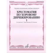 15759МИ Хрестоматия по хоровому дирижированию. Выпуск 1, Издательство