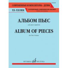 06435МИ Альбом пьес. Для двух скрипок, издательство