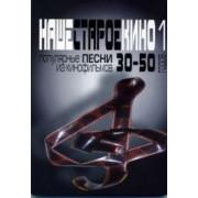 17031МИ Наше старое кино. Вып1 Популярные песни из к/ф 30-50-х годов, Издат.