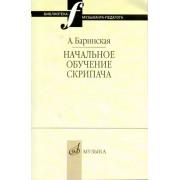 16735МИ Баринская А. Начальное обучение скрипача, издательство