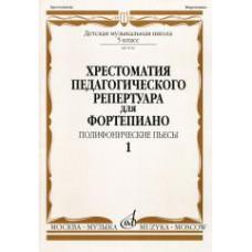 09916МИ Хрестоматия для ф-но: 5 класс ДМШ: Вып.1 Полифонические пьесы). Издательство