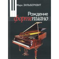 100003ИЮ Зильберквит М. А. Рождение фортепиано. Для музыкальных школ, издательство