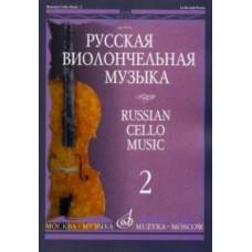 09914МИ Русская виолончельная музыка — 2. Для виолончели и фортепиано, Издательство «Музыка»