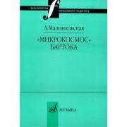 16995МИ Малинковская А.В. Микрокосмос Бартока, Издательство