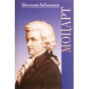 16981ИЮ Корыхалова Н. Школьная библиотека. Вольфганг Амадей Моцарт, издательство