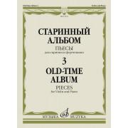 13933МИ Старинный альбом – 3. Пьесы для скрипки и фортепиано, издательство