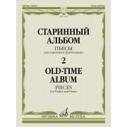 17556МИ Старинный альбом – 2. Пьесы для скрипки и фортепиано, издательство