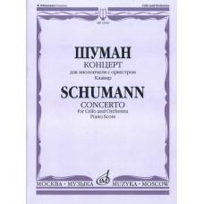 12533МИ Шуман Р. Концерт. Для виолончели с оркестром. Клавир, издательство «Музыка»