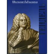 16999ИЮ Зильберквит М.А. ШБ: Георг Фридрих Гендель, издательство