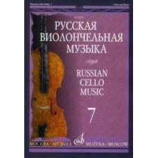 12940МИ Русская виолончельная музыка — 7. Для виолончели и фортепиано, Издательство «Музыка»
