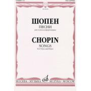 08238МИ Шопен Ф. Песни для голоса и фортепиано, издательство «Музыка»