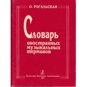 Рогальская О. Словарь иностранных музыкальных терминов, издательство «Композитор»