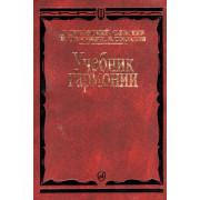 00615МИ Дубовский И. Учебник гармонии, Издательство