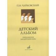 16139МИ Чайковский П. И. Детский альбом. Переложение для детского хора, издательство