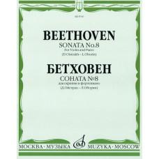 08740МИ Бетховен Л. Соната № 8: Для скрипки и фортепиано/Ред. Д.Ойстраха, Л.Оборина, Издат. «Музыка»