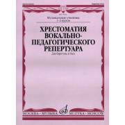 15332МИ Хрестоматия вок.-педаг. реперт. Для баритона и баса в сопр. ф-но: I-IIкурс, издат.