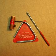 MS-ZH-TR-607 Треугольник с палочкой, 7см, Мастерская Сереброва