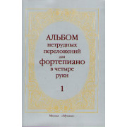 14263МИ Альбом нетрудных переложений. Для фортепиано в 4 руки. Вып.1, Издательство «Музыка»