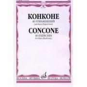 14895МИ Конконе Дж. 40 упражнений для баса (баритона) в сопровождении ф-но, издательство